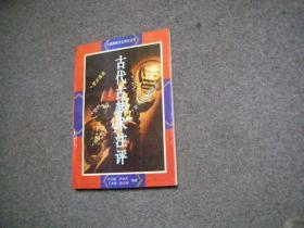 古代占梦术注评 中国神秘文化研究丛书  【私藏未阅无字无印一版一印】