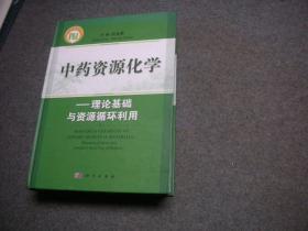 中药资源化学:理论基础与资源循环利用