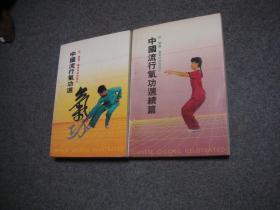 中国流行气功选   中国流行气功选续编(2册合售)
