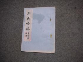 三山吟讯  3  (第三辑)