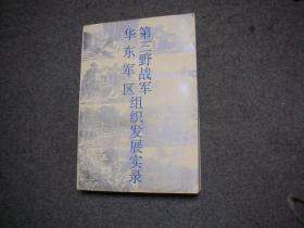 第三野战军华东军区组织发展实录