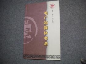 毛广淞爨体书法