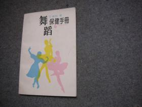 舞蹈保健手册 【库存新书自然旧】