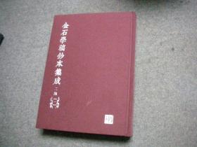 金石学稿抄本集成(二编) 一