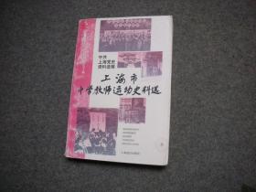 上海市中学教师运动史料选 1945~1949