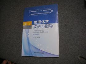 物理化学实验与指导(第二版)/全国高等医药院校药学类实验双语教材