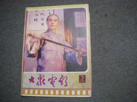 大众电影  1985年2期