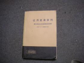让历史来审判 斯大林主义的起源及其后果 (上 册)