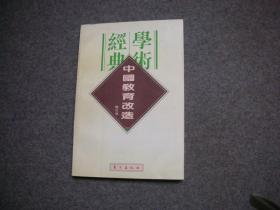 民国学术经典文库(18)-中国教育改造