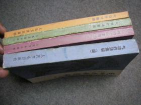 气功疗法集锦(全4册)
