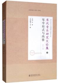宋代音乐研究文论集7:琴学形式与内容(修订版)