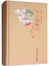 十三经概论/传统文化修养丛书