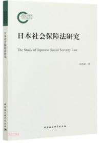 日本社会保障法研究