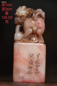 旧藏  老寿山石印章