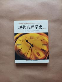 现代心理学史(第十版)