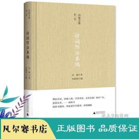 冯振全集·第二卷:诗词作法举隅 9787559819079