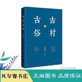 冯骥才文化遗产保护系列:古村·古俗