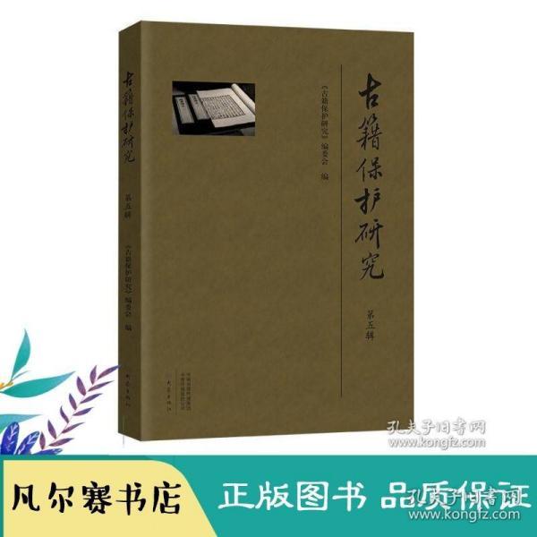 古籍保护研究(第5辑)