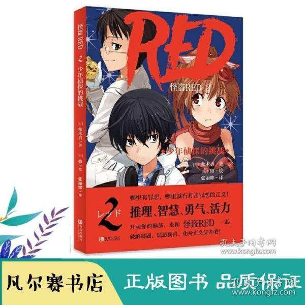 怪盗RED 2 少年侦探的挑战      哪里有罪恶,哪里就有打击罪恶的正义!哪里有谜题,哪里就有破解的勇气和智慧!