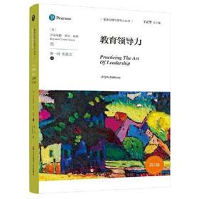 教育领导力(第5版)(教育治理与领导力丛书)