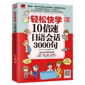 轻松快学10倍速日语会话3000句
