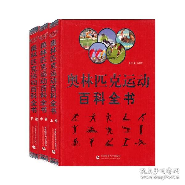 奥林匹克运动百科全书(全三卷)