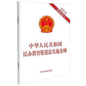 中华人民共和国民办教育促进法实施条例(2021年最新修订)