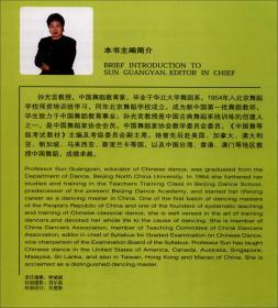 中国舞等级考试教材(第8级儿童修订版)