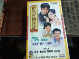 DVD《情深深雨蒙蒙》