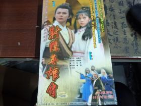 射雕英雄传DVD