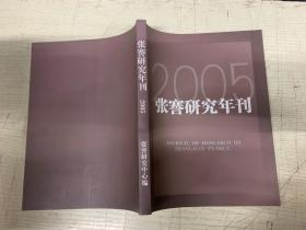 张謇研究年刊 2005