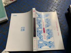 江苏历代文化名人传 丁文江
