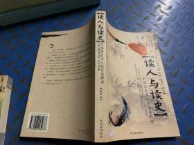 读人与读史:中国历史名人的另类解读