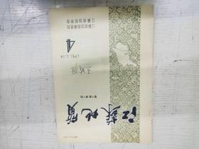 江苏地质1977  第15卷第4期