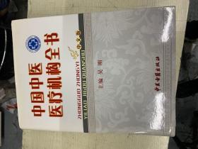 中国中医医疗机构全书