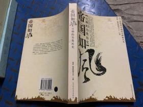 帝国如风:元朝的另类历史