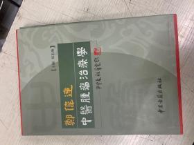 郑伟达中医肿瘤治疗学