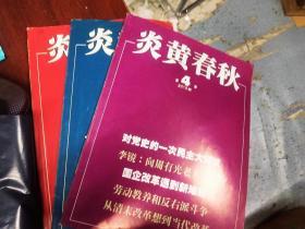 炎黄春秋2010【4、5、7】