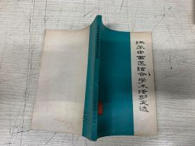 江苏中西医结合学术活动文选