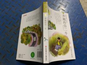 黄蓓佳倾情小说:奔跑的岱二牛