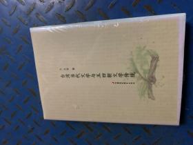 台湾当代文学与五四新文学传统
