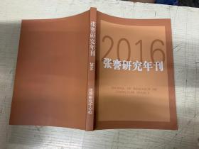 张謇研究年刊(2016)