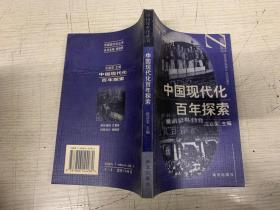 中国现代化百年探索.