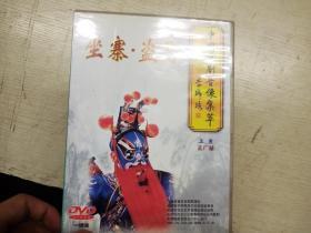 中国京剧音像集萃 坐寨盗马 1CD
