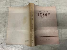 中医外科学(中医专业用)
