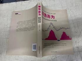 顺势而为:道氏理论趋势指标交易系统