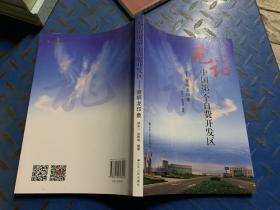 见证中国第一个自费开发区:宣炳龙印象