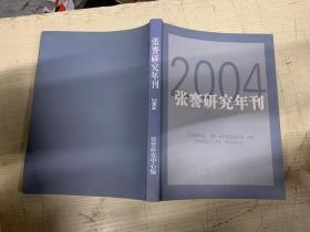 张謇研究年刊(2004)