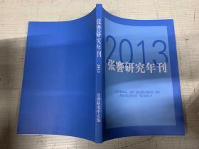 张謇研究年刊(2013)