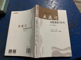 大运河文化演进70年(江苏卷)